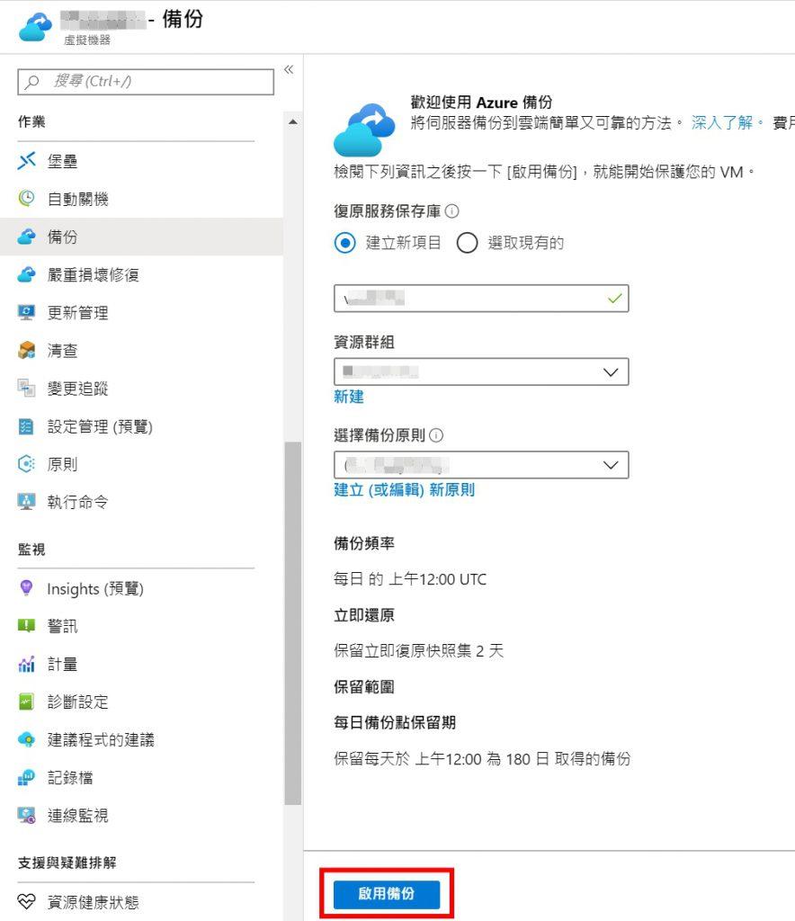 Azure backup open