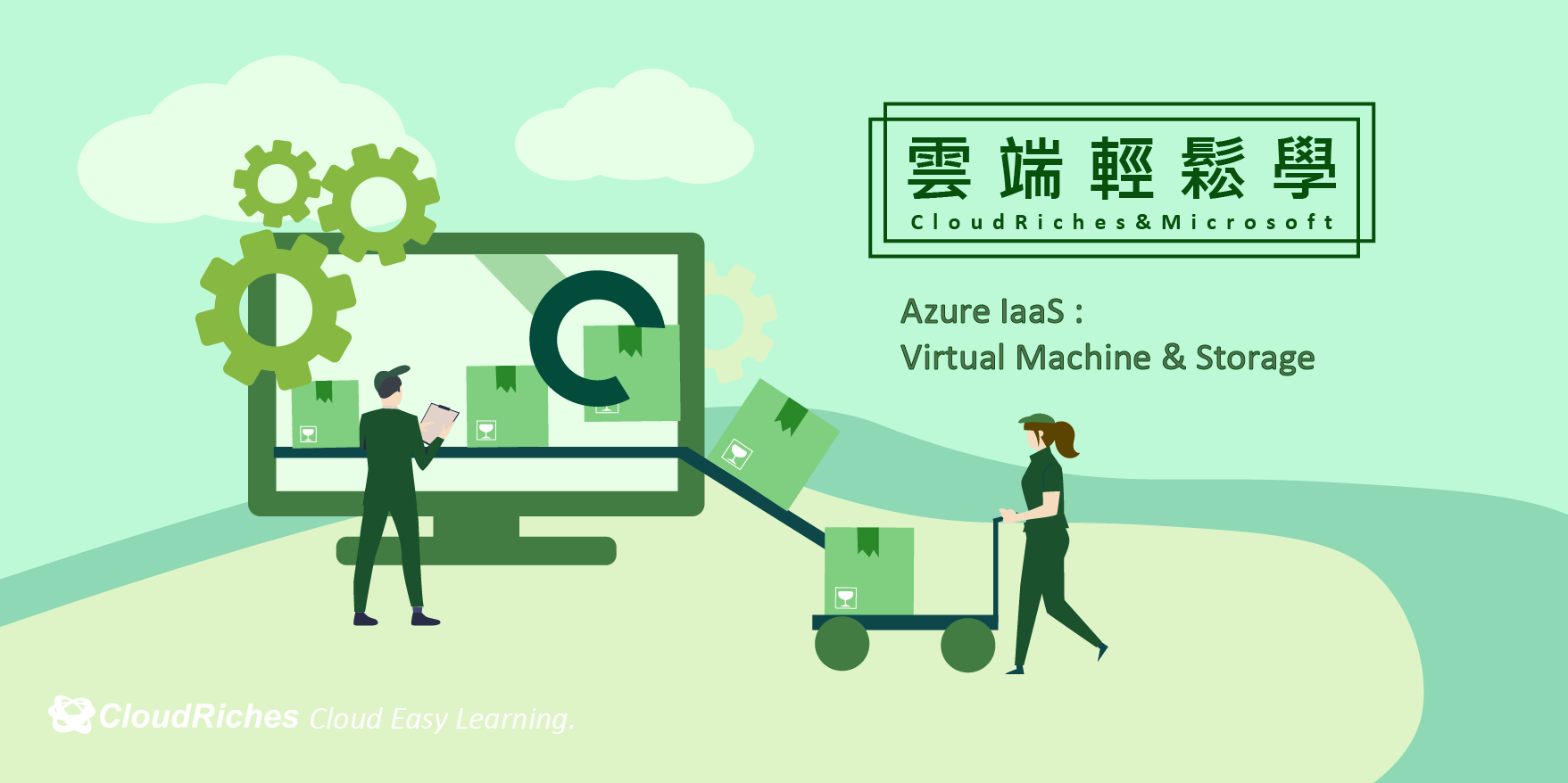 learning_Azure_IaaS