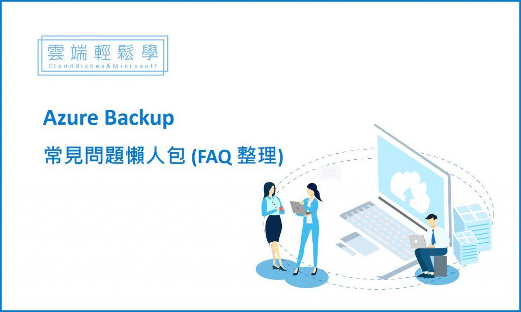 FAQ_Azure Backup