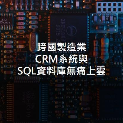 CRMSQL_Migration