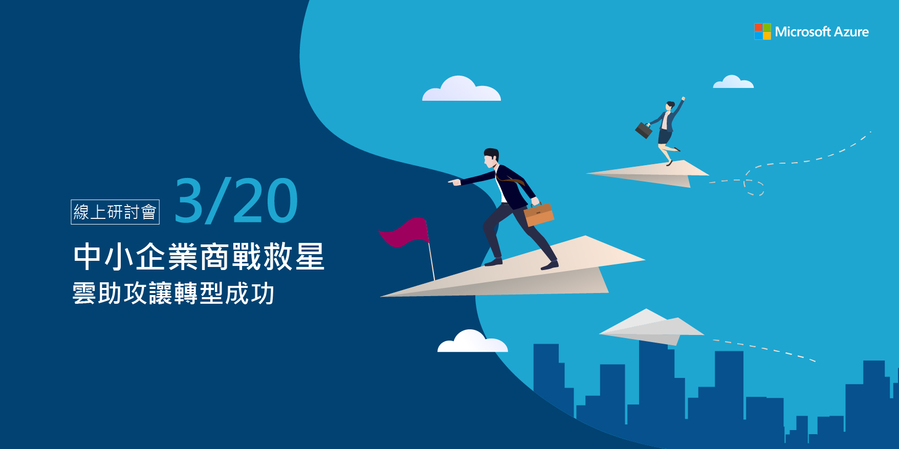 0320-Azure-webinar