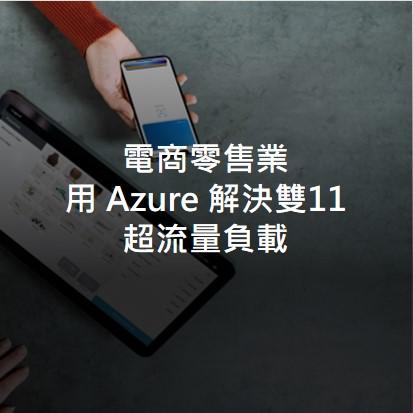 Azure_e-commerce