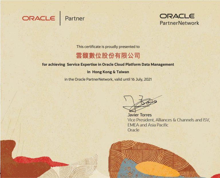 雲馥數位成為 Oracle 首家台灣 Cloud Platform Data Management 合格認證夥伴