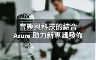 音樂與科技的結合 – Microsoft Azure 助力新專輯發佈