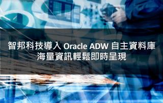 【Oracle Cloud 成功案例】 智邦科技導入Oracle ADW 自主資料庫 海量資訊輕鬆即時呈現