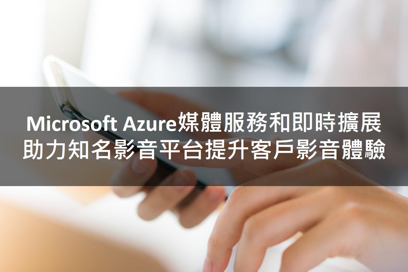 Microsoft Azure媒體服務和即時擴展 助力知名影音平台提升客戶影音體驗