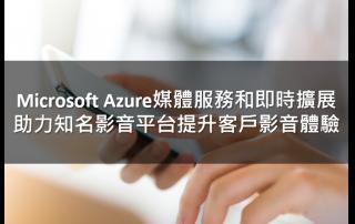 【Azure 案例】Microsoft Azure 媒體服務和即時擴展 - 助力知名影音平台提升客戶影音體驗