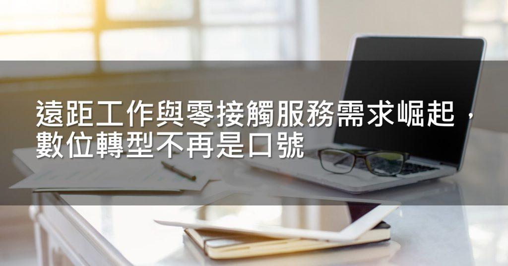 遠距工作與零接觸服務需求崛起,數位轉型不再是口號
