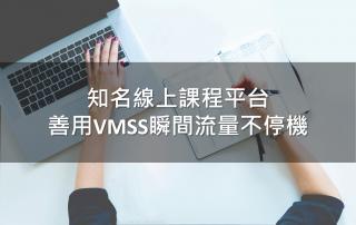 知名線上課程平台 善用VMSS瞬間流量不停機