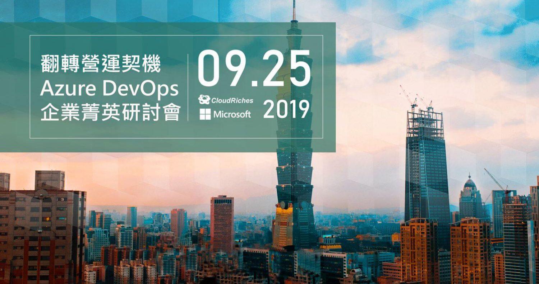 20190925_devops-seminar