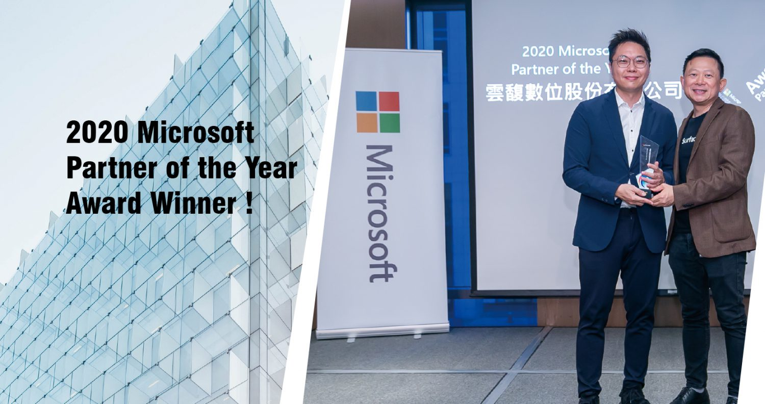 2020 Partner of the Year award winner