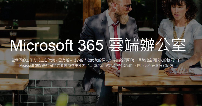Microsoft 365 雲端辦公室