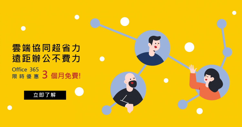 Office365商務基本版方案